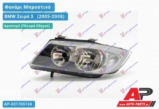 Ανταλλακτικό μπροστινό φανάρι (φως) - BMW Σειρά 3 [E90,E91] [Sedan] (2005-2008) - Αριστερό (πλευρά οδηγού)