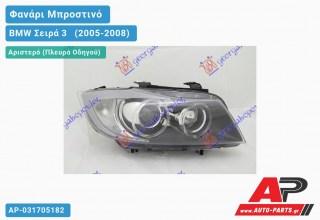 Ανταλλακτικό μπροστινό φανάρι (φως) - BMW Σειρά 3 [E90,E91] [Sedan] (2005-2008) - Αριστερό (πλευρά οδηγού) - Xenon