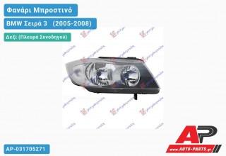 Ανταλλακτικό μπροστινό φανάρι (φως) - BMW Σειρά 3 [E90,E91] [Sedan] (2005-2008) - Δεξί (πλευρά συνοδηγού)