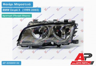 Ανταλλακτικό μπροστινό φανάρι (φως) - BMW Σειρά 3 [E46] [Cabrio,Coupe] (1999-2003) - Αριστερό (πλευρά οδηγού)