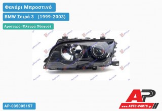 Ανταλλακτικό μπροστινό φανάρι (φως) - BMW Σειρά 3 [E46] [Cabrio,Coupe] (1999-2003) - Αριστερό (πλευρά οδηγού) - Xenon
