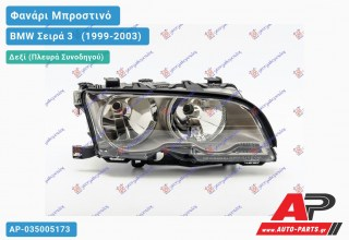 Ανταλλακτικό μπροστινό φανάρι (φως) - BMW Σειρά 3 [E46] [Cabrio,Coupe] (1999-2003) - Δεξί (πλευρά συνοδηγού)