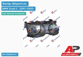 Ανταλλακτικό μπροστινό φανάρι (φως) - BMW Σειρά 3 [E46] [Compact] (2001-2005) - Δεξί (πλευρά συνοδηγού)
