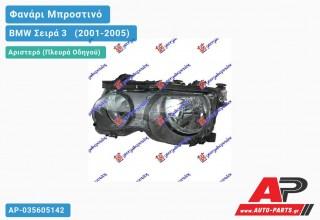 Ανταλλακτικό μπροστινό φανάρι (φως) - BMW Σειρά 3 [E46] [Compact] (2001-2005) - Αριστερό (πλευρά οδηγού)