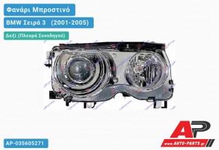 Ανταλλακτικό μπροστινό φανάρι (φως) - BMW Σειρά 3 [E46] [Compact] (2001-2005) - Δεξί (πλευρά συνοδηγού) - Xenon