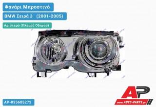 Ανταλλακτικό μπροστινό φανάρι (φως) - BMW Σειρά 3 [E46] [Compact] (2001-2005) - Αριστερό (πλευρά οδηγού) - Xenon