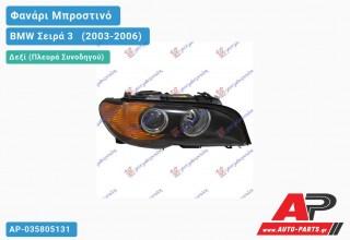 Ανταλλακτικό μπροστινό φανάρι (φως) - BMW Σειρά 3 [E46] [Cabrio,Coupe] (2003-2006) - Δεξί (πλευρά συνοδηγού)