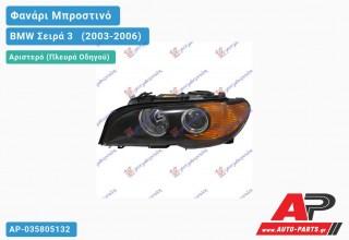 Ανταλλακτικό μπροστινό φανάρι (φως) - BMW Σειρά 3 [E46] [Cabrio,Coupe] (2003-2006) - Αριστερό (πλευρά οδηγού)