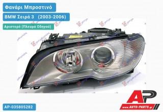 Ανταλλακτικό μπροστινό φανάρι (φως) - BMW Σειρά 3 [E46] [Cabrio,Coupe] (2003-2006) - Αριστερό (πλευρά οδηγού) - Xenon