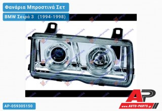 Γνήσια Φανάρια Μπροστινά ΣΕΤ(ΤΥΠ.Ε39) HELLA BMW Σειρά 3 [E36] [Compact] (1994-1998)