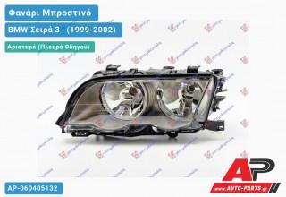 Ανταλλακτικό μπροστινό φανάρι (φως) - BMW Σειρά 3 [E46] [Sedan] (1999-2002) - Αριστερό (πλευρά οδηγού)