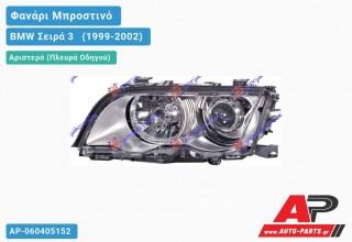 Ανταλλακτικό μπροστινό φανάρι (φως) - BMW Σειρά 3 [E46] [Sedan] (1999-2002) - Αριστερό (πλευρά οδηγού) - Xenon