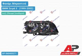 Ανταλλακτικό μπροστινό φανάρι (φως) - BMW Σειρά 3 [E46] [Sedan] (1999-2002) - Δεξί (πλευρά συνοδηγού)