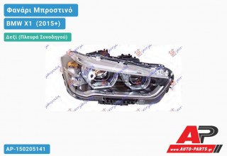 Ανταλλακτικό μπροστινό φανάρι (φως) - BMW X1 [F48] (2015+) - Δεξί (πλευρά συνοδηγού)