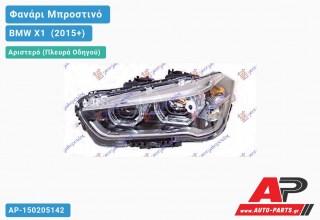 Ανταλλακτικό μπροστινό φανάρι (φως) - BMW X1 [F48] (2015+) - Αριστερό (πλευρά οδηγού)
