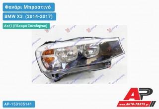 Ανταλλακτικό μπροστινό φανάρι (φως) - BMW X3 [F25] (2014-2017) - Δεξί (πλευρά συνοδηγού)