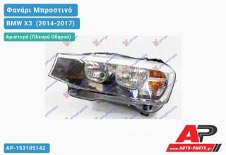 Ανταλλακτικό μπροστινό φανάρι (φως) - BMW X3 [F25] (2014-2017) - Αριστερό (πλευρά οδηγού)