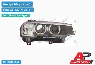 Ανταλλακτικό μπροστινό φανάρι (φως) - BMW X3 [F25] (2014-2017) - Δεξί (πλευρά συνοδηγού) - Xenon