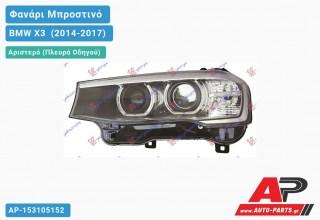 Ανταλλακτικό μπροστινό φανάρι (φως) - BMW X3 [F25] (2014-2017) - Αριστερό (πλευρά οδηγού) - Xenon