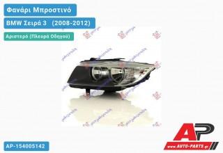 Ανταλλακτικό μπροστινό φανάρι (φως) - BMW Σειρά 3 [E90,E91] [Sedan] (2008-2012) - Αριστερό (πλευρά οδηγού)