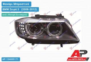 Ανταλλακτικό μπροστινό φανάρι (φως) - BMW Σειρά 3 [E90,E91] [Sedan] (2008-2012) - Δεξί (πλευρά συνοδηγού) - Xenon