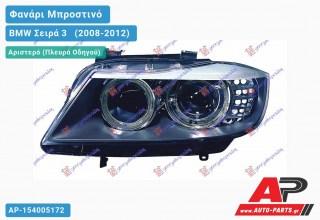 Ανταλλακτικό μπροστινό φανάρι (φως) - BMW Σειρά 3 [E90,E91] [Sedan] (2008-2012) - Αριστερό (πλευρά οδηγού) - Xenon