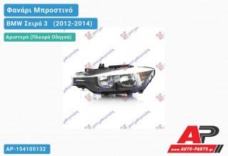 Ανταλλακτικό μπροστινό φανάρι (φως) - BMW Σειρά 3 [F30,F31] [Sedan,Station Wagon] (2012-2014) - Αριστερό (πλευρά οδηγού)