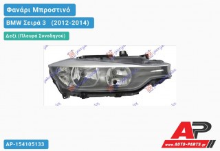 Ανταλλακτικό μπροστινό φανάρι (φως) - BMW Σειρά 3 [F30,F31] [Sedan,Station Wagon] (2012-2014) - Δεξί (πλευρά συνοδηγού)