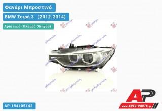 Ανταλλακτικό μπροστινό φανάρι (φως) - BMW Σειρά 3 [F30,F31] [Sedan,Station Wagon] (2012-2014) - Αριστερό (πλευρά οδηγού) - Xenon