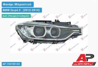 Ανταλλακτικό μπροστινό φανάρι (φως) - BMW Σειρά 3 [F30,F31] [Sedan,Station Wagon] (2012-2014) - Δεξί (πλευρά συνοδηγού) - Xenon