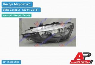 Ανταλλακτικό μπροστινό φανάρι (φως) - BMW Σειρά 3 [F30,F31] [Sedan,Station Wagon] (2014-2018) - Αριστερό (πλευρά οδηγού)
