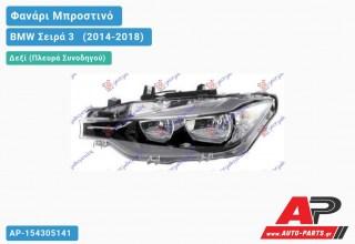 Ανταλλακτικό μπροστινό φανάρι (φως) - BMW Σειρά 3 [F30,F31] [Sedan,Station Wagon] (2014-2018) - Δεξί (πλευρά συνοδηγού)