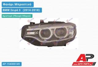 Ανταλλακτικό μπροστινό φανάρι (φως) - BMW Σειρά 3 [F30,F31] [Sedan,Station Wagon] (2014-2018) - Αριστερό (πλευρά οδηγού) - Xenon
