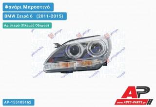 Ανταλλακτικό μπροστινό φανάρι (φως) - BMW Σειρά 6 [F13,F12] [Cabrio,Coupe] (2011-2015) - Αριστερό (πλευρά οδηγού) - Xenon