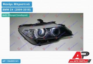 Ανταλλακτικό μπροστινό φανάρι (φως) - BMW Z4 [E89] (2009-2018) - Δεξί (πλευρά συνοδηγού) - Xenon