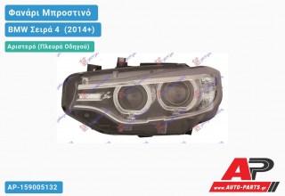 Ανταλλακτικό μπροστινό φανάρι (φως) - BMW Σειρά 4 [F32,F36,F33,FCOUPE,FGR.COUPE,FCABRIO] (2014+) - Αριστερό (πλευρά οδηγού) - Xenon
