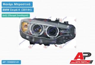 Ανταλλακτικό μπροστινό φανάρι (φως) - BMW Σειρά 4 [F32,F36,F33,FCOUPE,FGR.COUPE,FCABRIO] (2014+) - Δεξί (πλευρά συνοδηγού) - Xenon