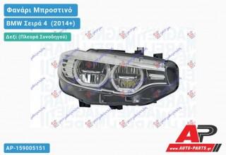 Ανταλλακτικό μπροστινό φανάρι (φως) - BMW Σειρά 4 [F32,F36,F33,FCOUPE,FGR.COUPE,FCABRIO] (2014+) - Δεξί (πλευρά συνοδηγού)