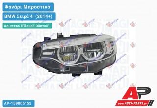 Ανταλλακτικό μπροστινό φανάρι (φως) - BMW Σειρά 4 [F32,F36,F33,FCOUPE,FGR.COUPE,FCABRIO] (2014+) - Αριστερό (πλευρά οδηγού)