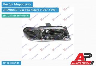 Ανταλλακτικό μπροστινό φανάρι (φως) - CHEVROLET Daewoo Nubira (1997-1999) - Δεξί (πλευρά συνοδηγού)