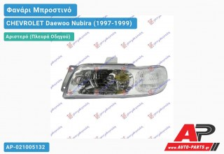 Ανταλλακτικό μπροστινό φανάρι (φως) - CHEVROLET Daewoo Nubira (1997-1999) - Αριστερό (πλευρά οδηγού)