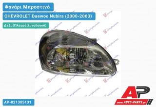 Ανταλλακτικό μπροστινό φανάρι (φως) - CHEVROLET Daewoo Nubira (2000-2003) - Δεξί (πλευρά συνοδηγού)