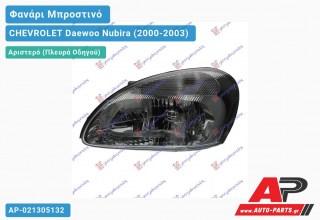Ανταλλακτικό μπροστινό φανάρι (φως) - CHEVROLET Daewoo Nubira (2000-2003) - Αριστερό (πλευρά οδηγού)
