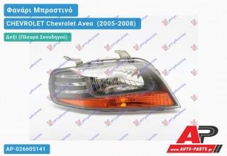 Ανταλλακτικό μπροστινό φανάρι (φως) - CHEVROLET Chevrolet Aveo [Sedan,Hatchback,Liftback] (2005-2008) - Δεξί (πλευρά συνοδηγού)