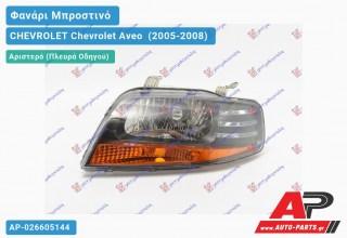 Ανταλλακτικό μπροστινό φανάρι (φως) - CHEVROLET Chevrolet Aveo [Sedan,Hatchback,Liftback] (2005-2008) - Αριστερό (πλευρά οδηγού)