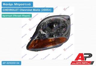 Ανταλλακτικό μπροστινό φανάρι (φως) - CHEVROLET Chevrolet Matiz (2005+) - Αριστερό (πλευρά οδηγού)