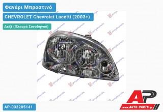 Ανταλλακτικό μπροστινό φανάρι (φως) - CHEVROLET Chevrolet Lacetti (2003+) - Δεξί (πλευρά συνοδηγού)
