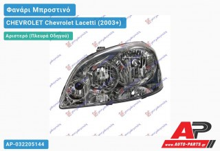 Ανταλλακτικό μπροστινό φανάρι (φως) - CHEVROLET Chevrolet Lacetti (2003+) - Αριστερό (πλευρά οδηγού)