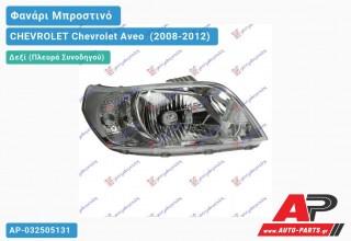 Ανταλλακτικό μπροστινό φανάρι (φως) - CHEVROLET Chevrolet Aveo [Hatchback,Liftback] (2008-2012) - Δεξί (πλευρά συνοδηγού)