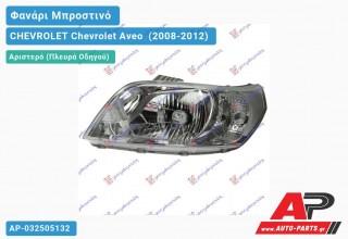 Ανταλλακτικό μπροστινό φανάρι (φως) - CHEVROLET Chevrolet Aveo [Hatchback,Liftback] (2008-2012) - Αριστερό (πλευρά οδηγού)